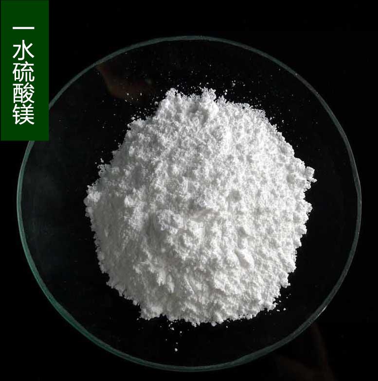 LAIYU Magnesium sulphate spot sale, self-produced and self-sold supply magnesium sulphate 0.1-1mm