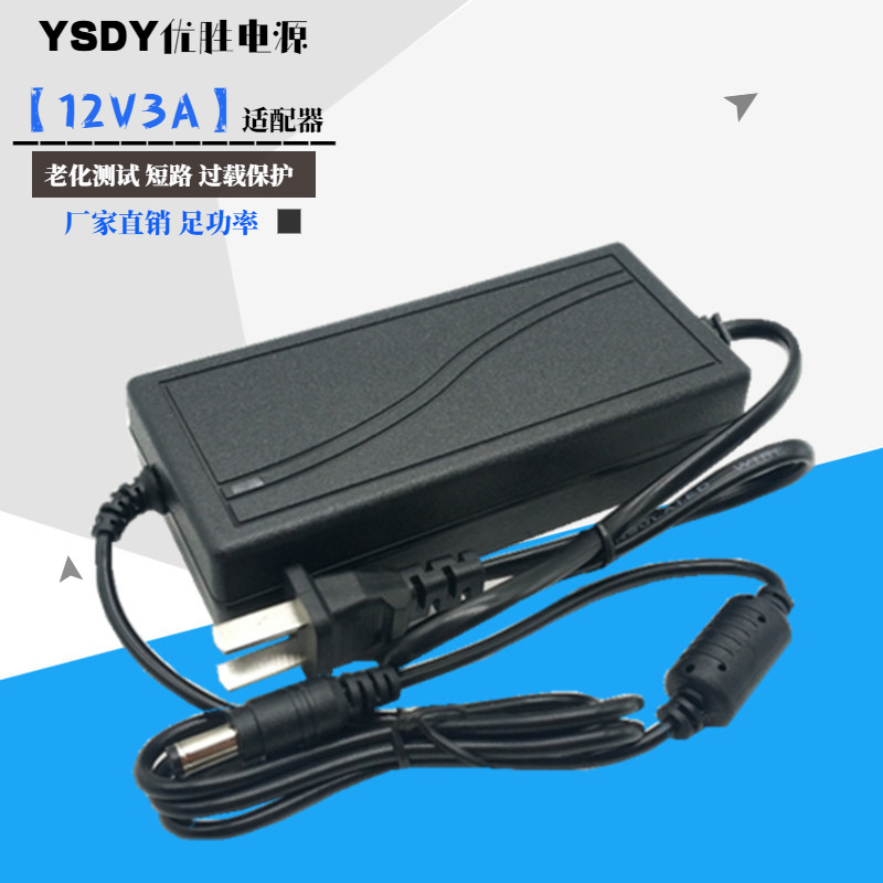 12V3A power adapter 12v power supply LCD TV monitor LED light strip light strip drive switching powe