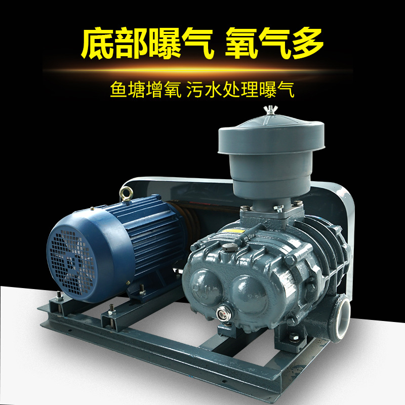 Ruijing three-leaf Roots blower blower whirlpool sewage aeration aerator aquaculture fish pond aerat