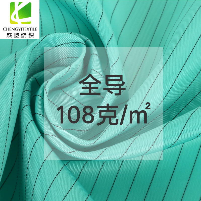 CHENGYI Dust-proof cloth tooling fabric conductive silk anti-static silk 0.5 stripe 100D functional