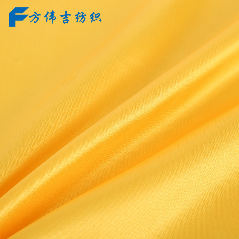 75D*75D golden yellow silk cloth moon cake gift box lining cloth packing cloth polyester fabric
