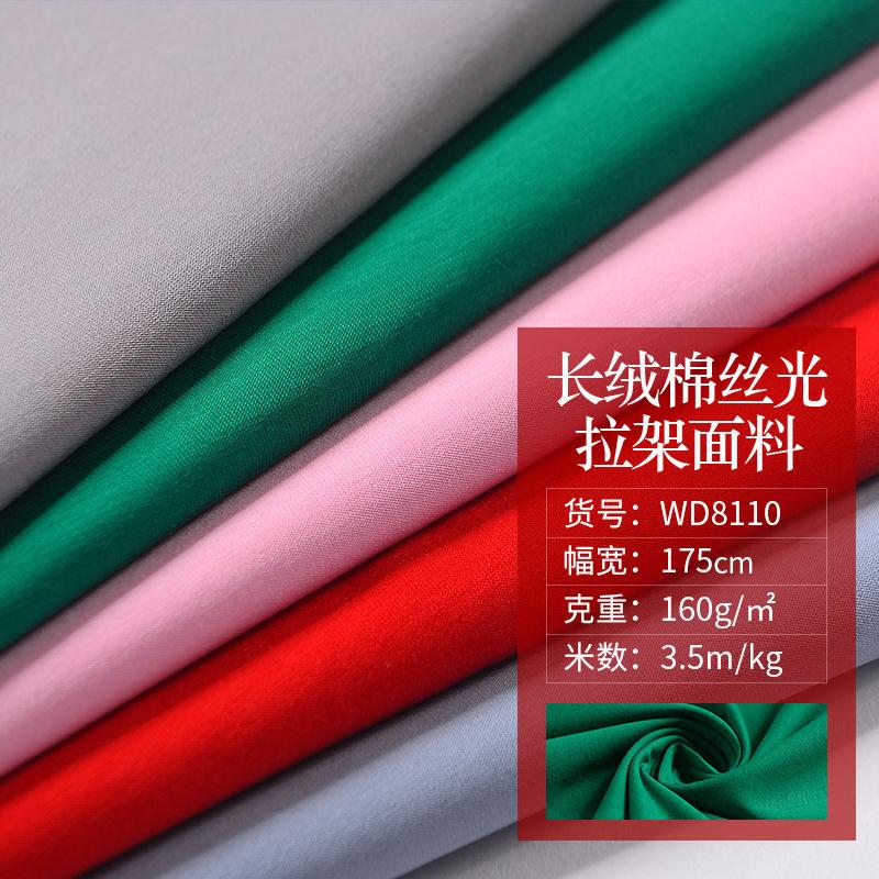 Weican textile long-staple cotton 50 counts mercerized stretch fabric mercerized cotton fabric T-shi