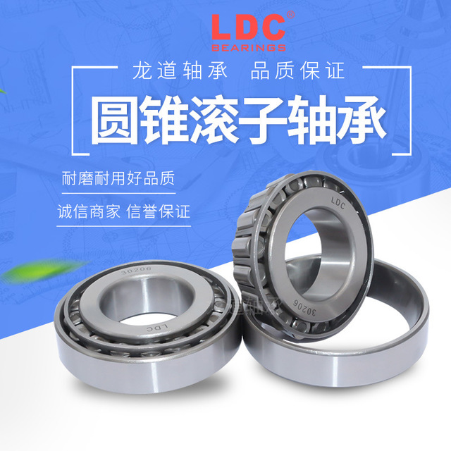 LDC Tapered roller bearings 32004 32005 32006 32007 32008 32009 32010