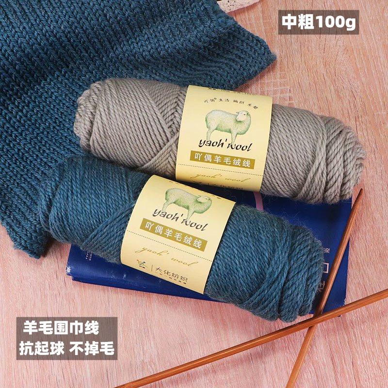 Acridine woolen yarn scarf hat jacket handmade doll yarn children's baby close-fitting jacket woole