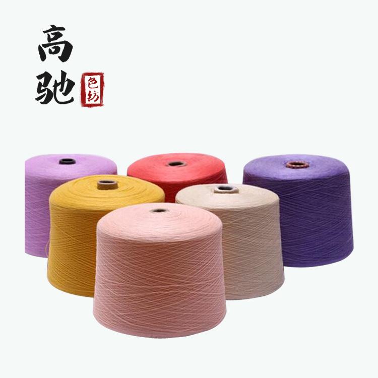 GAOCHI Double silk spun silk viscose blended yarn spun spun yarn