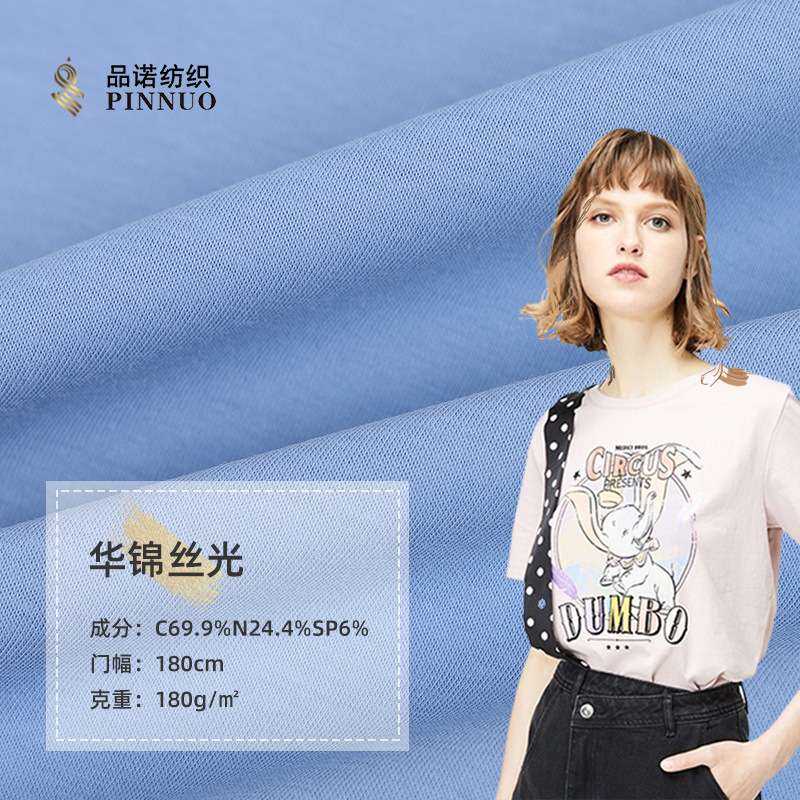 40S mercerized cotton double-sided Huajin mercerized stretch knitted fabric Spring and summer T-shir