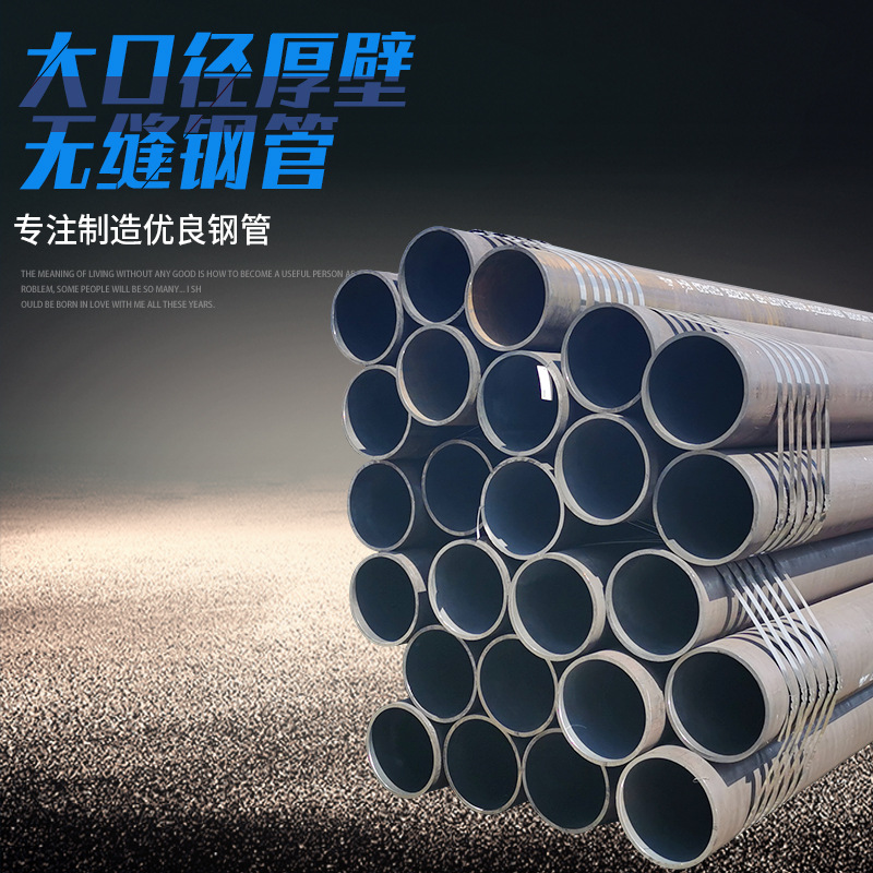 20# seamless steel pipe thick and thin-walled hollow round pipe 45# large diameter seamless steel pi
