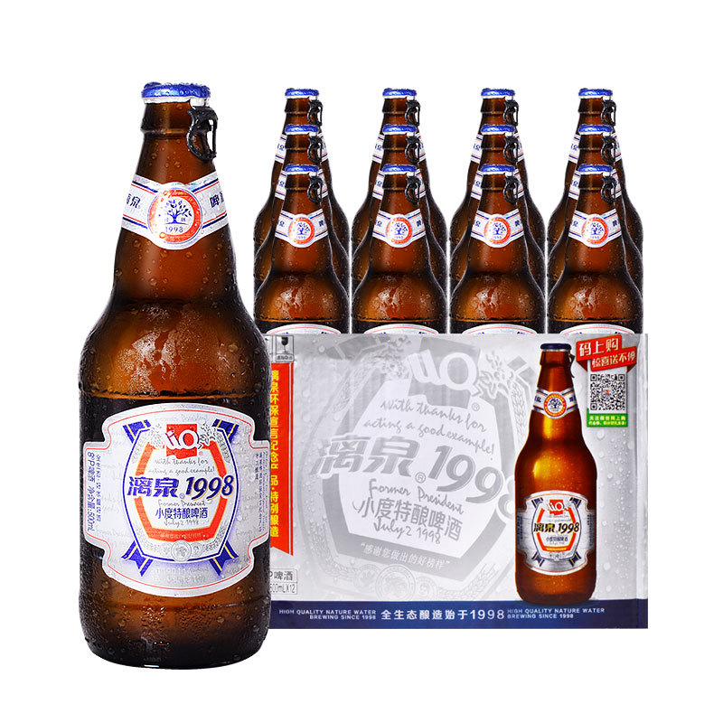 Liquan Beer 1998 FCL Guangxi 500ml Guilin Small Bottles of Pure Fresh Beer