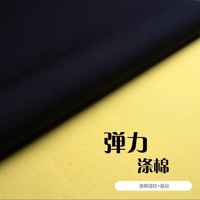 XIABULANG Polyester-cotton blended fabric Twill stretch fabric Men's shirt fabric Sofa luggage fabr