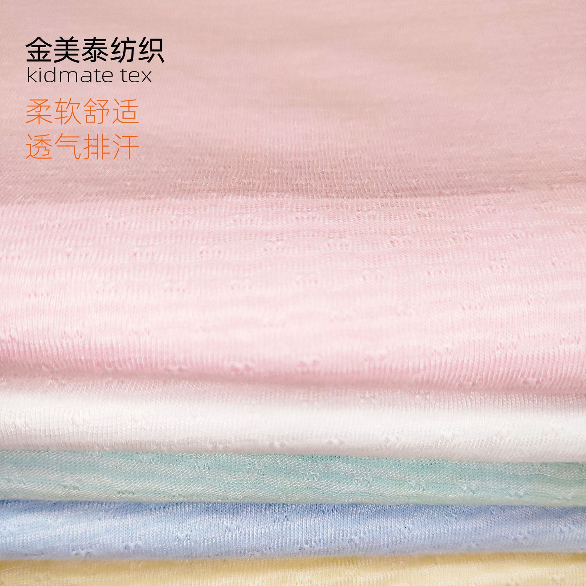 JINMEITAI Baby Underwear Fabric D03941 Hemp Purcell Functional Fabric Baby Jacquard Single Jacquard