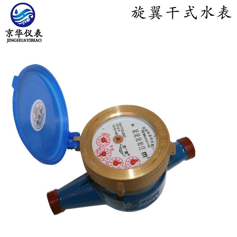 JINGHUA Rotor dry cold water meter LXSG-(DN15~DN50)E household antifreeze mechanical water meter