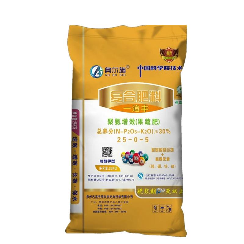 AOERSHI High-nitrogen compound fertilizer, seedling fertilizer, tea fertilizer, potassium sulfate fe