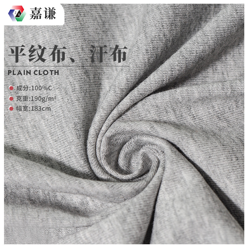 20S cotton T-shirt knitted fabric 190g fine cotton knitted jersey Breathable T-shirt bottoming shirt