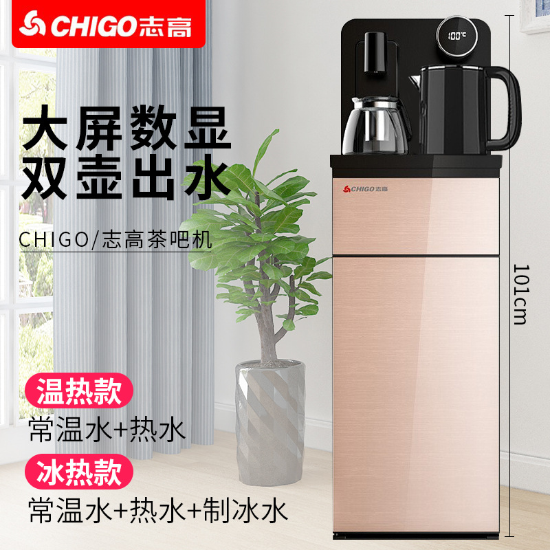 Chigo water dispenser household vertical bottom-mounted water bottled water cold and hot smart small