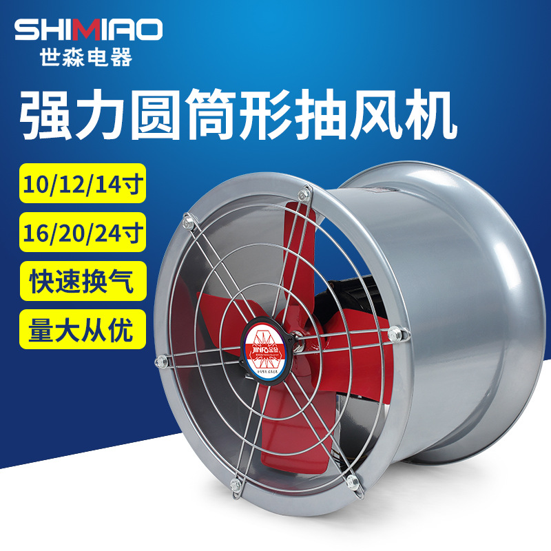 SHIMIAO Powerful cylindrical axial fan 20-inch low-noise wall-type high-power ventilation fan cylind
