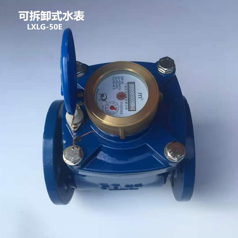 Flange removable water meter LXLC-50mm-200mm