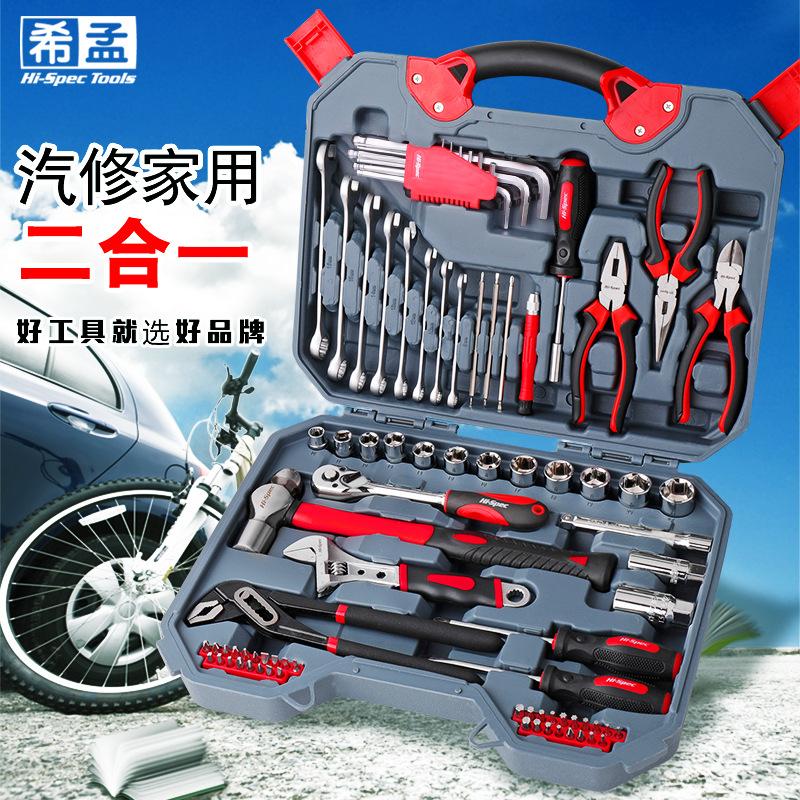 XIMENG Machine repair tool set Car hardware tool box Socket wrench set Auto repair tool set