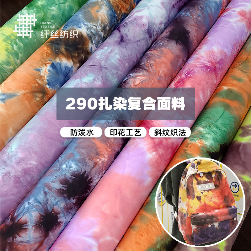 Tie-dye printed composite fabric twill printed cloth bags ins wind tie-dye fabric sports outdoor wat