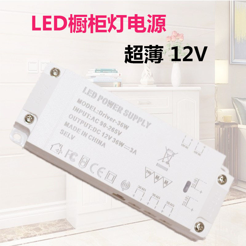 JSH led cabinet light power supply 24W60W12V constant voltage lamp with drive power supply wardrobe