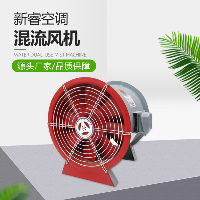 Mixed flow fan pipeline positive pressure blower high temperature fire fighting mixed flow fan mixed