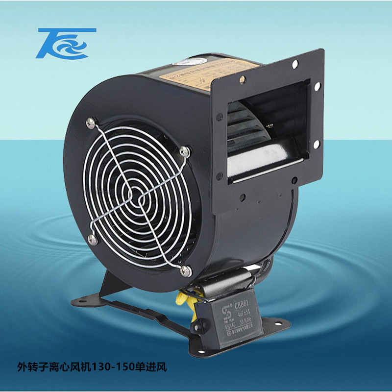 YWL2D-150 single-inlet outer rotor multi-blade centrifugal fan, large air volume, low noise, high ef