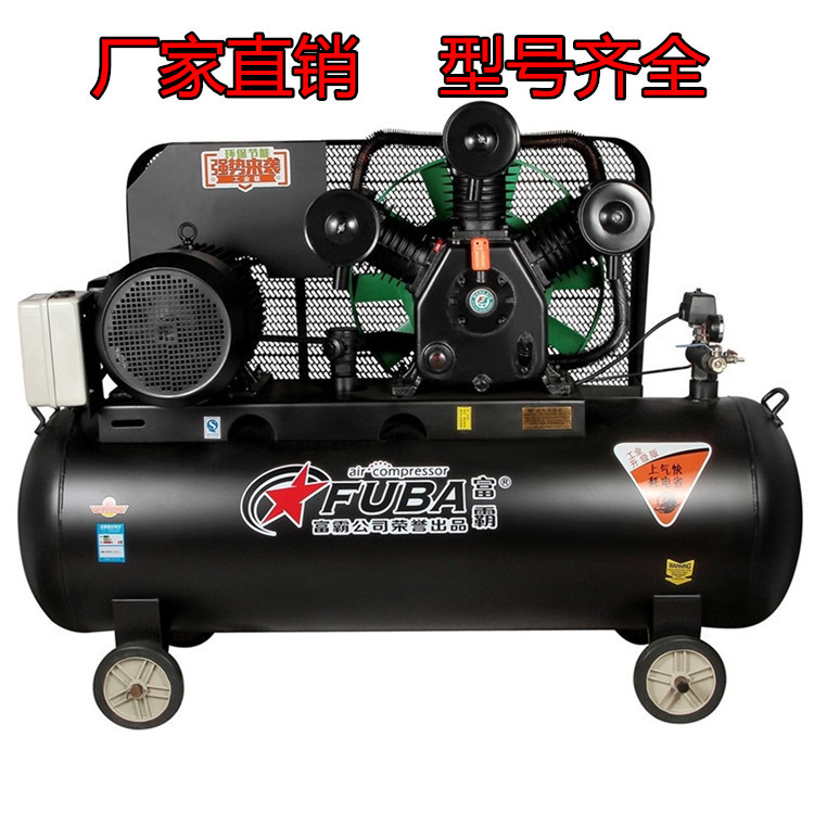 FUBA Belt-type air compressor, industrial high-pressure air pump, 220V spray paint air pump, auto re