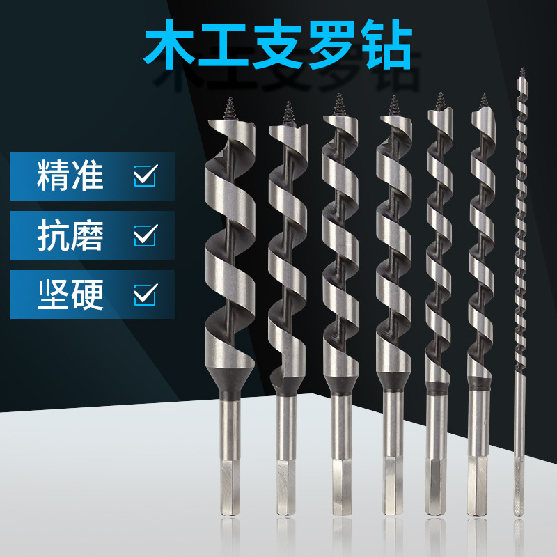 Lengthened woodworking support drill hexagonal shank twist drill bit wood puncher door lock punch ho