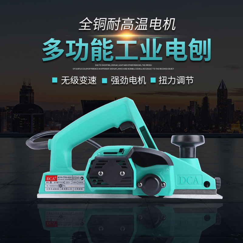 DONGCHENG Electric Planer Woodworking Portable Planer Portable Power Tool