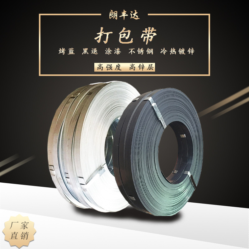 Longford Tianjin national standard Q195 hot and cold galvanized strapping strap Q235 galvanized stee