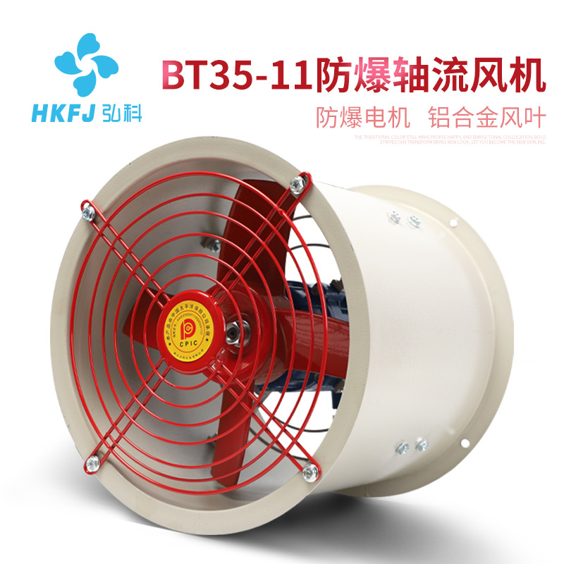 Hongke BT35-11 Explosion-proof Axial Fan Industrial Plant Powerful Exhaust Smoke Exhaust Fan Ventila