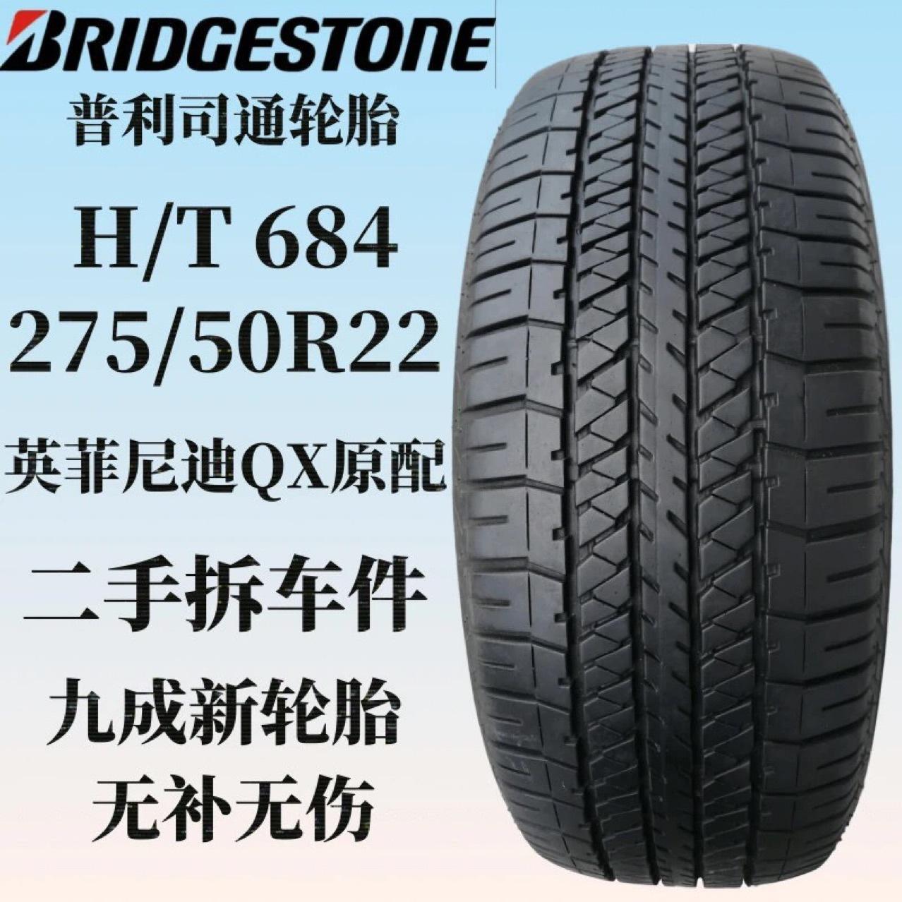 Bridgestone tire 275/50R22H/T684 111H is suitable for Infiniti QX original 275 50 22