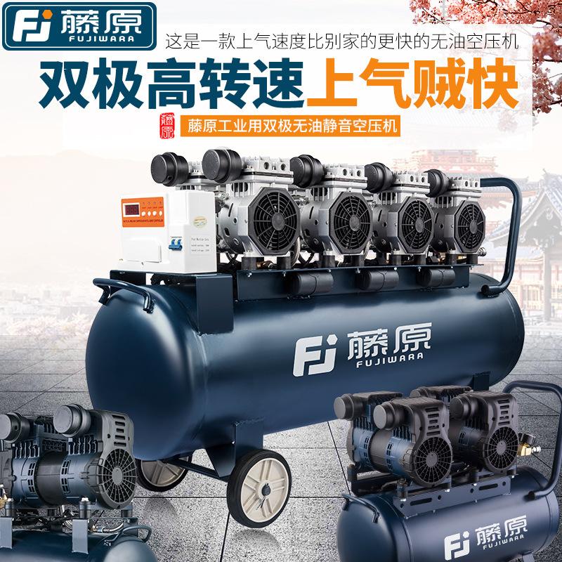 Fujiwara Oil-free Air Compressor Air Pump Piston Type Silent Type Auto Repair Air Compressor Paint A