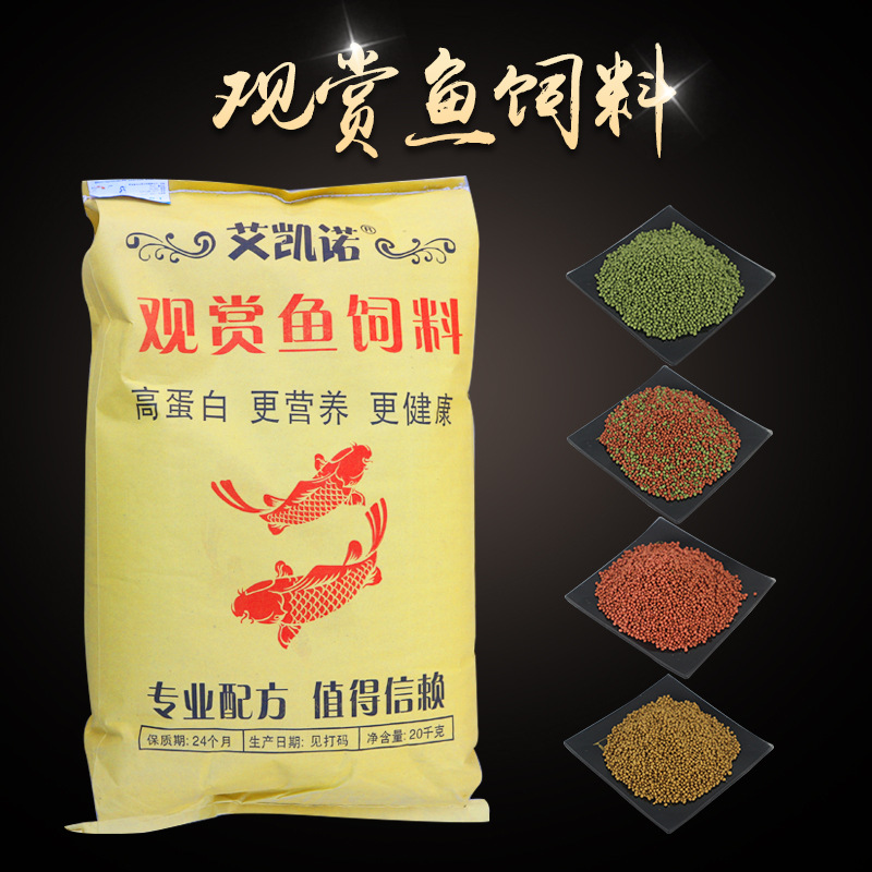 Fish feed, fish food, koi goldfish feed, large, medium and small pellets for ornamental fish feed in
