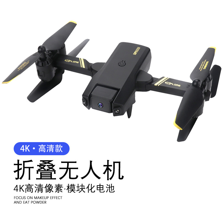 Folding 4K high-definition aerial photography drone aircraft one-key return home, take off and landi