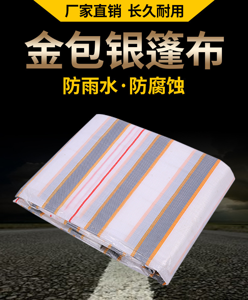 XINGCHENG Gold-clad silver rainproof and light-proof plastic shade cloth thickened waterproof rain c