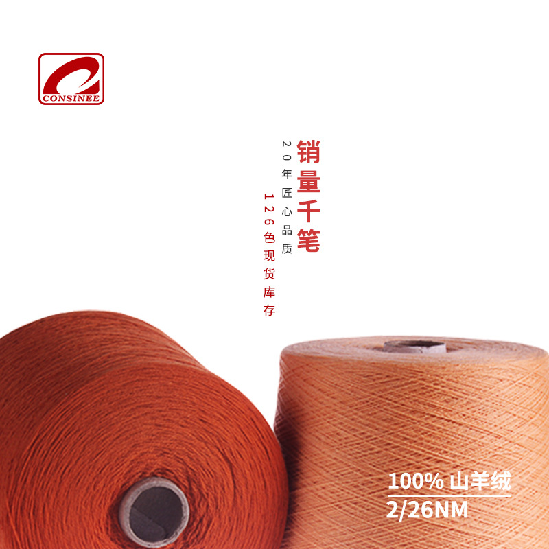 KANGSAINI Woollen cashmere Inner Mongolia cashmere 26s cashmere yarn