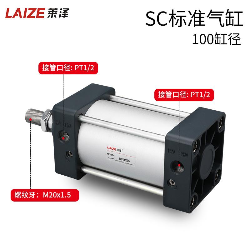 LAIZE SC standard cylinder SC100*25-50-75-100-125-150-175-200-250X300*500