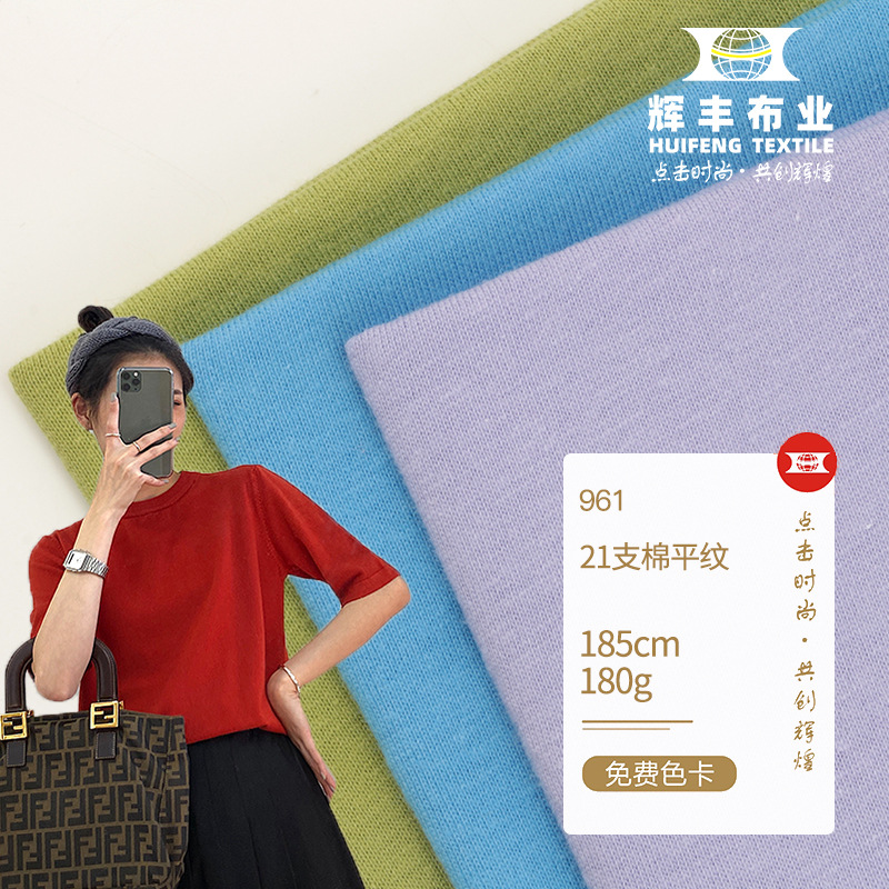 Huifeng Cloth Industry 21 count cotton jersey fabric 180g spring and summer women's T-shirt bottomi