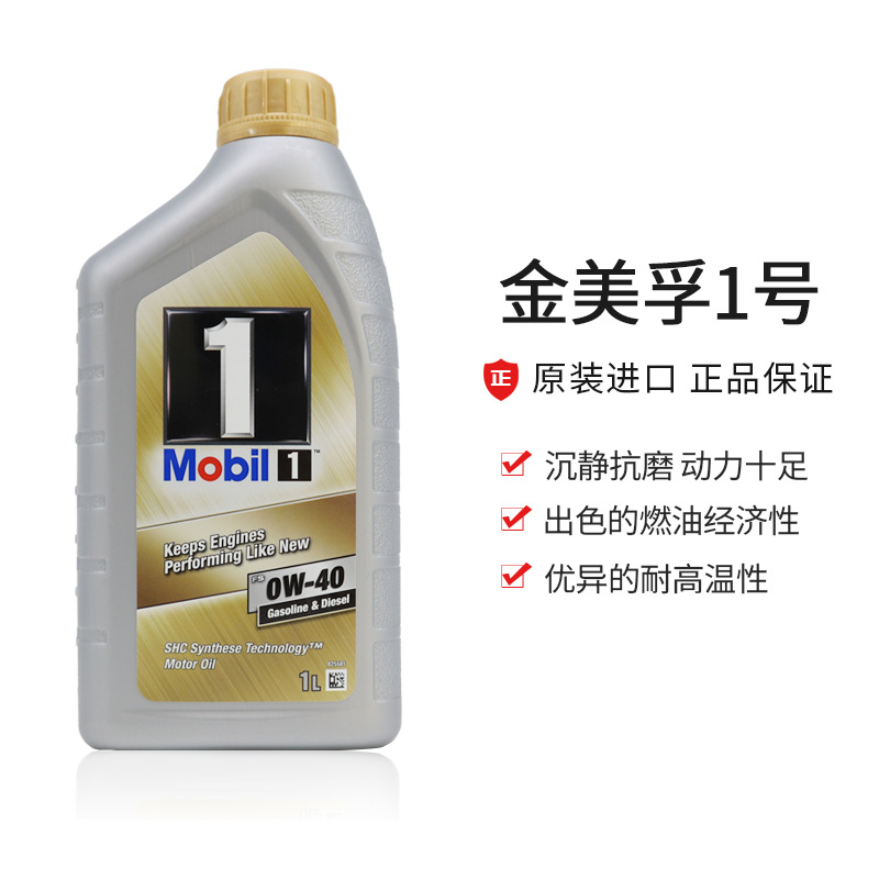 FLOWTECH Mobil No. 1 0W40 Fully Synthetic Motor Oil Car Engine Lubricant European Version Original I