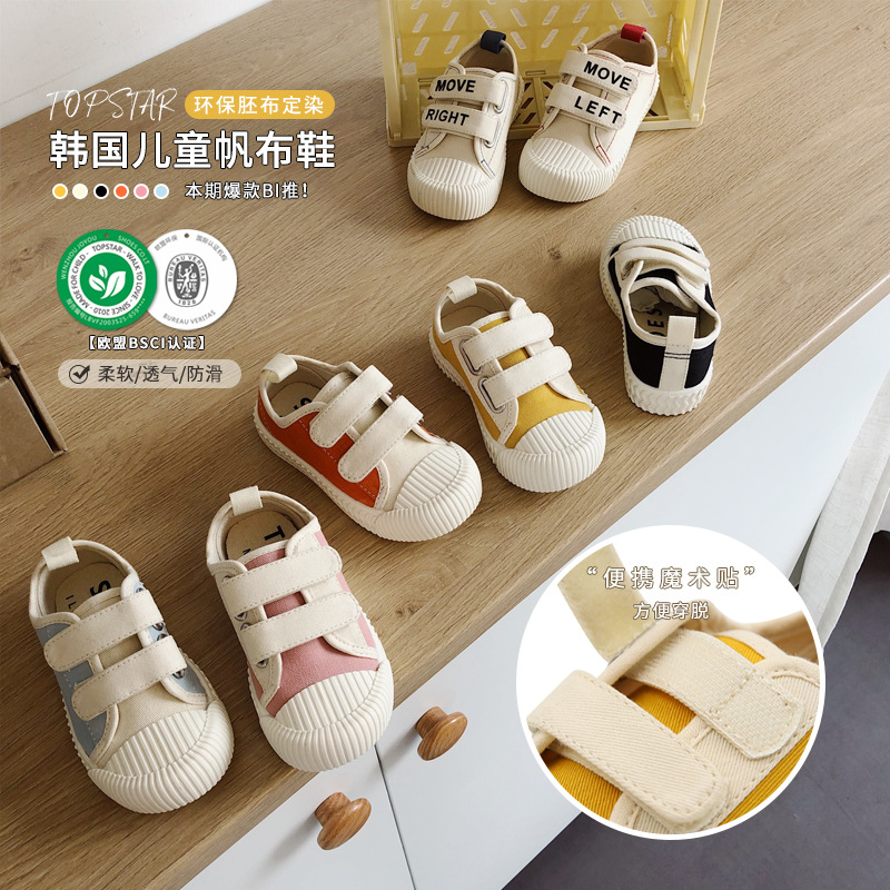 Spring new children's canvas shoes AB double Velcro children's shoes soft sole solid color baby sh
