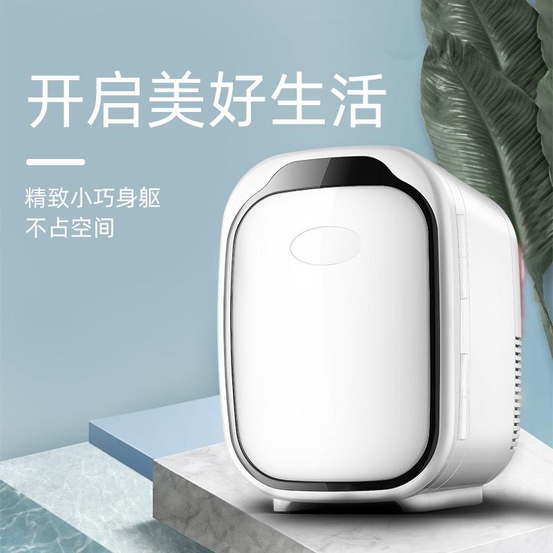 SAST Car 6L mini refrigerator car refrigerator cosmetic mask refrigerator student dormitory refriger