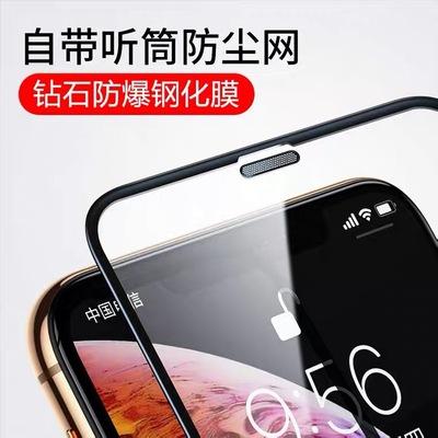 Miếng dán cường lực Phù hợp với Apple 11 phim dán kính cường lực chống nhìn trộm iphone12promax lưới