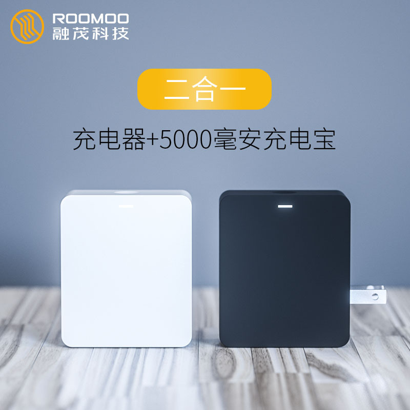RONGMAO Two-in-one multi-function mobile power bank with plug and mini power bank 5000mAh can be boa