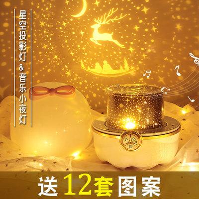 MUJIAREN Đèn tường Bầu trời đầy sao đèn chiếu lãng mạn xoay vòng âm nhạc Đèn bàn trẻ em cô gái ngày