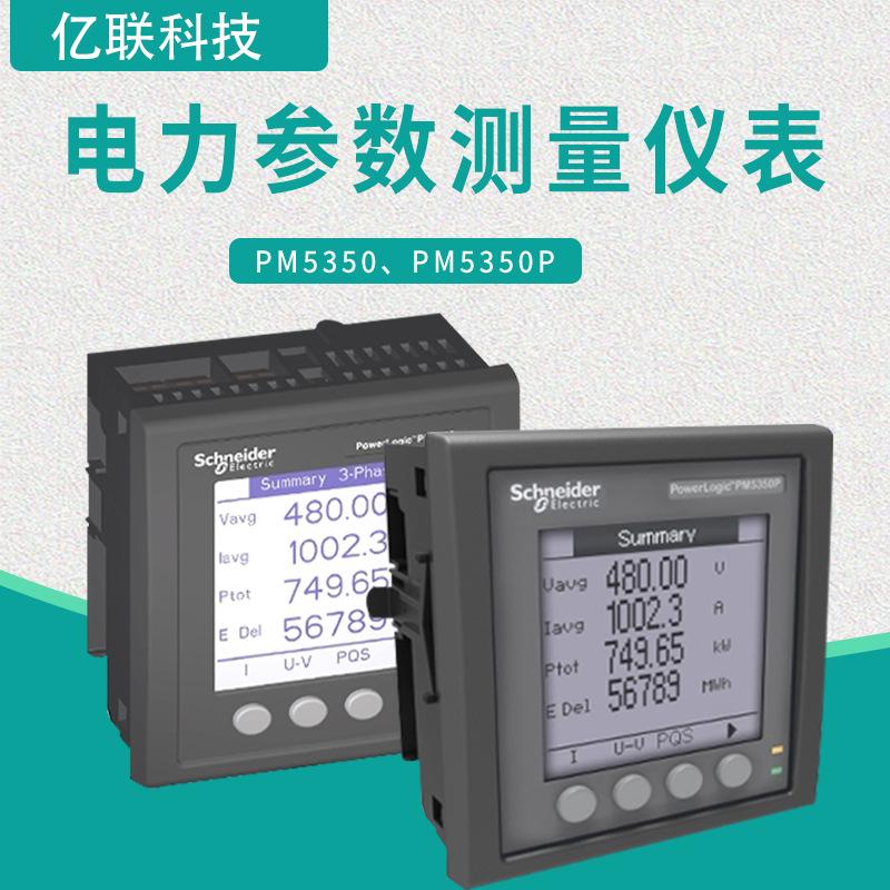 Multi-function power monitoring instrument Internet of things power parameter measuring instrument c