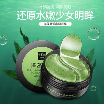 MOFAZHUANGBEI Mặt nạ mắt Bán buôn tại chỗ mặt nạ mắt tảo biển dưỡng ẩm, dưỡng ẩm, giảm nếp nhăn và q