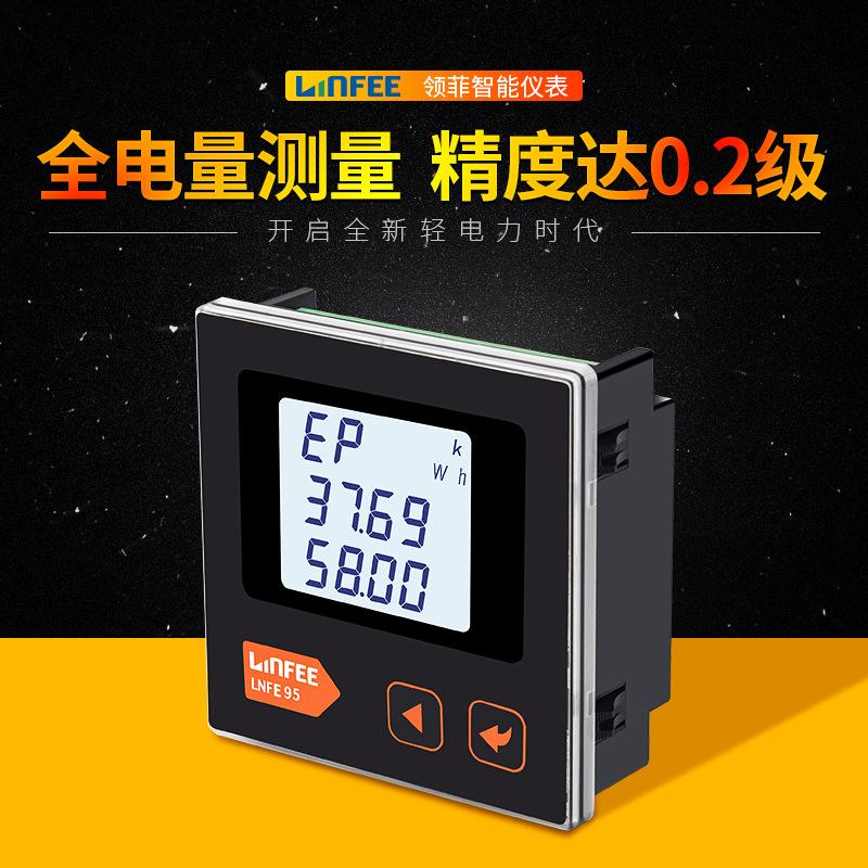 LINGFEI Leading Philippine LNFE95 multifunctional intelligent power meter with harmonic measurement