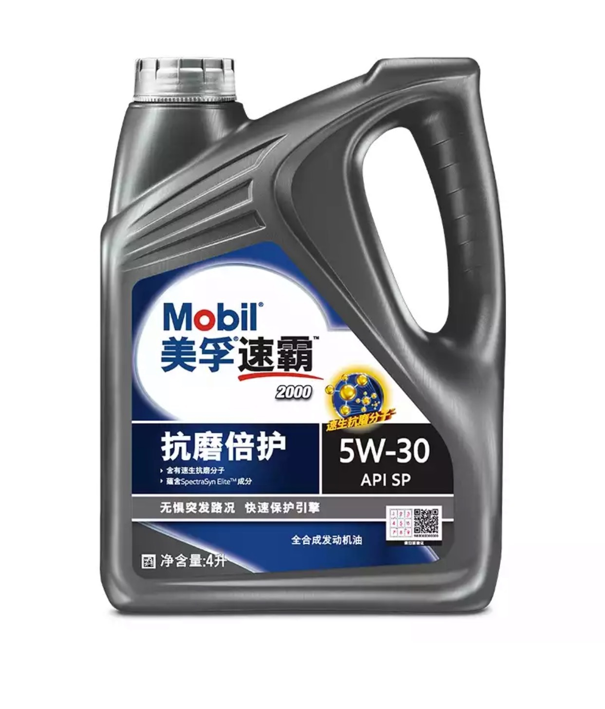 Mobil Mobil Speedmaster 2000 Fully Synthetic Engine Oil 5W-30 Automotive Lubricant 5W30 SP Grade 4L