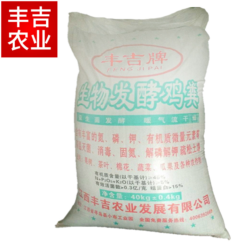 Fermented chicken manure, organic fertilizer, nutrient soil, farmyard fertilizer, aquaculture fertil