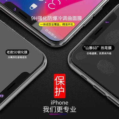 XIAJI Miếng dán cường lực Thích hợp cho Apple 8 / xr / 6s / 7 / p Phim cường lực iphonex xs max điện
